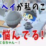 【あつ森】ジンペイが私のことで悩んでる!?!?(妄想)【あつまれどうぶつの森/Animal Crossing】【実況/シュガートース島/くるみ/しゃちく/しゃちくるみ/アップデート/アプデ】