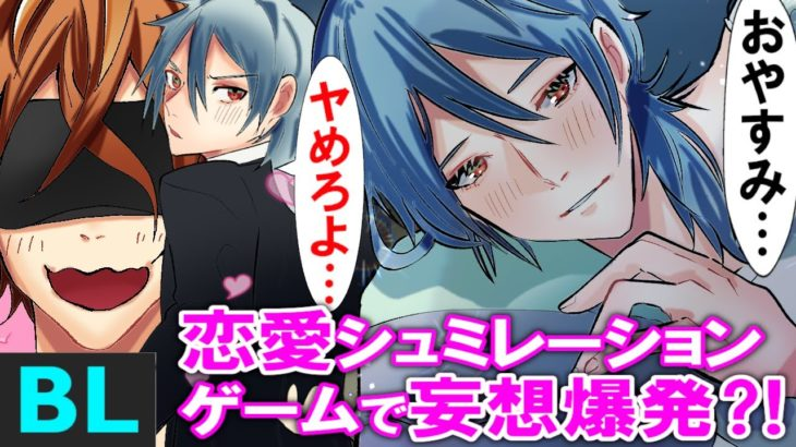 【BL漫画】男同士で恋愛ゲームの世界に⁈イベントクリアでついに両想い⁈(ボイス漫画動画)