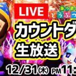 【あつ森LIVE】みんなで新年をお祝いしよう☆年末カウントダウン生放送23時から!ゆっきーGAMEわーるど☆あつまれどうぶつの森