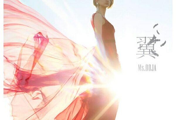 ユニバーサルミュージック Ms.OOJA/翼 初回限定盤 【CD】