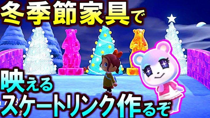 (あつ森)雪家具で映えるスケートリンク作るぞ!その180(あつまれどうぶつの森)