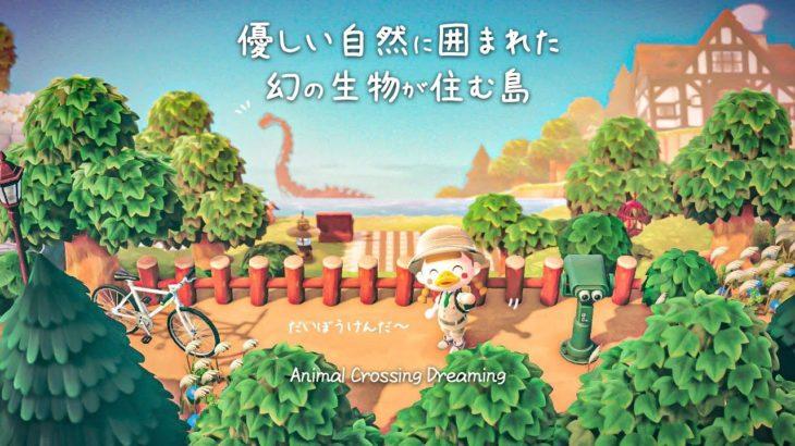 【島訪問】自然な島クリに悩んでいる人は必見!幻の生物が住む島で大冒険【島紹介   あつ森   あつまれどうぶつの森】