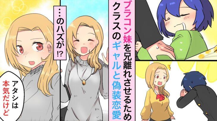 【漫画】ブラコン妹を直すためクラスのギャルに恋人役をお願いしたらガチバトルが発生した件