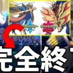 【ポケモン剣盾】ポケモン剣盾が地味にオワってる件…増田さん早くアプデしてください!!!