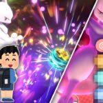 結論!小学生型ミュウツーでランクマ環境に虹を架けるwww【ポケモン剣盾】