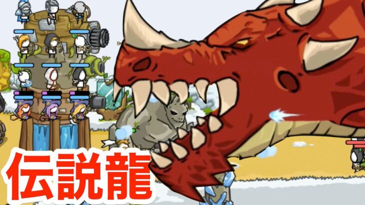 100時間放置したらヤバイ強さになったから伝説ドラゴンに挑んでみた【 Grow Castle 】#6