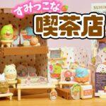 【すみっコぐらし 食玩】すみっこな喫茶店 全6種 開封☆Miniature Candy Toy 角落生物 fromegg