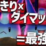 自慢の色違いサニーゴでにっちゃり対戦( ◠‿◠ )【ポケモン剣盾】