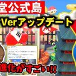 【あつ森】任天堂公式島が超進化!マリオ家具を使った島クリが凄すぎる!!【あつまれ どうぶつの森】【ぽんすけ】