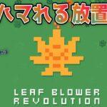 【Leaf Blower Revolution】癖になる放置ゲーをゆるっとプレイ【ゲーマー女子のゆるっと実況プレイ】