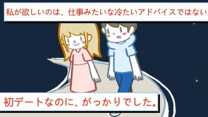 恋人にガチでダメ出しされる恋愛ゲーム|LoveChoice 択愛