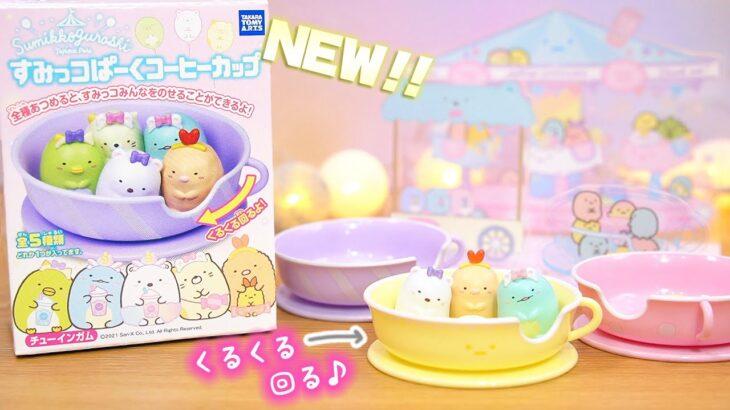 【すみっコぐらし 食玩】すみっコぱーく コーヒーカップ 開封☆Miniature Candy Toy 角落生物 fromegg