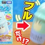 とかげをふるとアイスができる?!すみっコぐらし フルキャラアイスマグ♪Sumikko Gurashi Toy 角落生物 fromegg