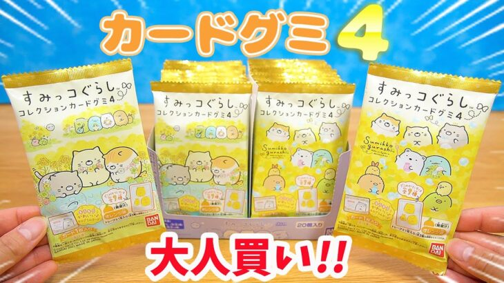 第4弾も大人買い!すみっコぐらし コレクションカードグミ4☆1箱開封でコンプできるか!? 角落生物 fromegg