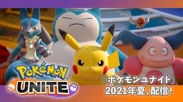 【公式】『Pokémon UNITE(ポケモンユナイト)』配信決定トレーラー