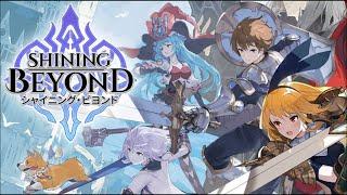 【RPG】シャイニング・ビヨンド #1 初見 【放置系】ゲーム実況 リアルタイムバトル Shining Beyond