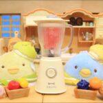 【すみっコぐらし Stop Motion アニメ】フルーツジュースを作ろう♪グッズ紹介 角落生物 fromegg