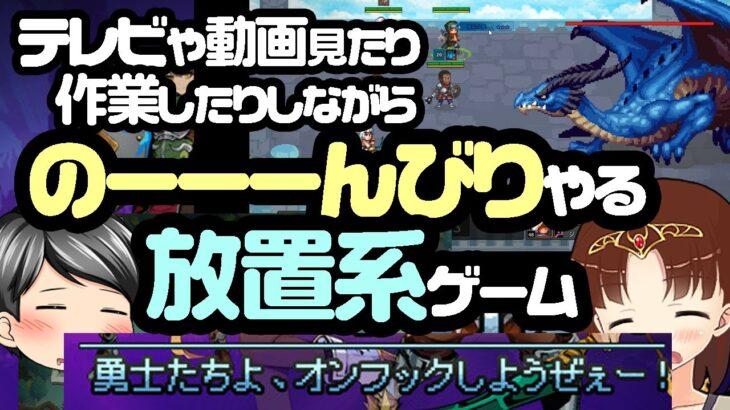 【Steamの放置ゲー】たまには、のーーーんびりとしたゲームでも。(CeVIO、ゆっくり実況プレイ) : No-brainer Heroes 挂机吧!勇者 (『勇士たちよ、オンフックしようぜぇー!』)