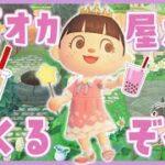 【あつ森】めっちゃかわいいタピオカ屋さん作るぞ~!報告もあるよ!!【あつまれどうぶつの森/Animal Crossing】【実況/攻略/くるみ】