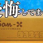 買ってよかった、、。1万円超えのすみっコぐらしのグッズを開封!!角落生物 fromegg