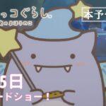 『映画 すみっコぐらし 青い月夜のまほうのコ』本予告(60秒)11月5日全国ロードショー!