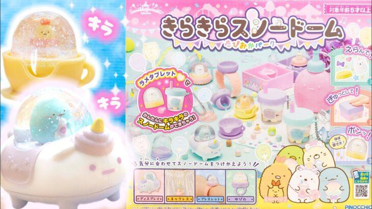 キラキラ可愛い♡すみっコぐらしの手作りスノードームにたぴおかパークが登場♪Sumikkogurashi Snow globe Toy 角落生物 fromegg